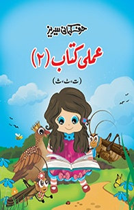 Harf kahani Work Book 2