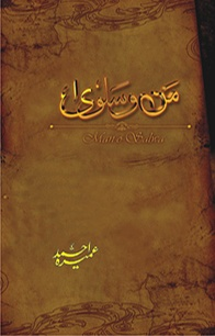 Man o Salwa by Umera Ahmed