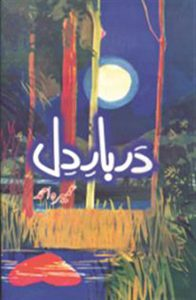 Darbar e Dil by Umera Ahmed