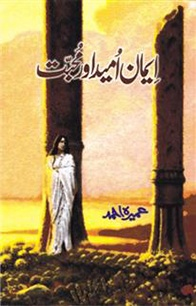 Iman Umeed aur Muhabbat by Umera Ahmed