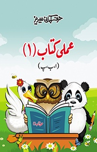 Harf kahani Work Book 1
