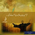 Husn-e-Jahan of Alif by Umera Ahmed