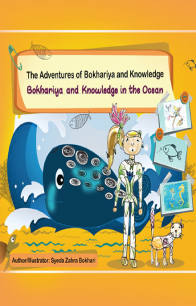 Bokhariya and Knowledge in the Ocean